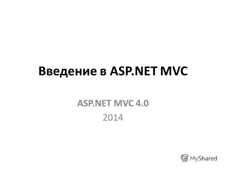 Введение в ASP.NET MVC ASP.NET MVC 4.0 2014