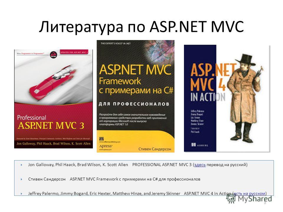Литература по ASP.NET MVC 5 Jon Galloway, Phil Haack, Brad Wilson, K. Scott Allen PROFESSIONAL ASP.NET MVC 3 (здесь перевод на русский)здесь Стивен Сандерсон ASP.NET MVC Framework с примерами на C# для профессионалов Jeffrey Palermo, Jimmy Bogard, Er