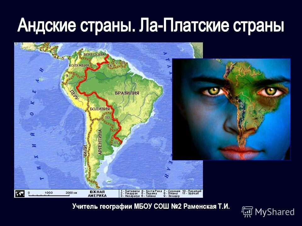 Учитель географии МБОУ СОШ 2 Раменская Т.И.