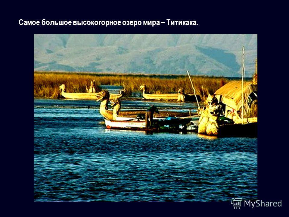 Самое большое высокогорное озеро мира – Титикака.