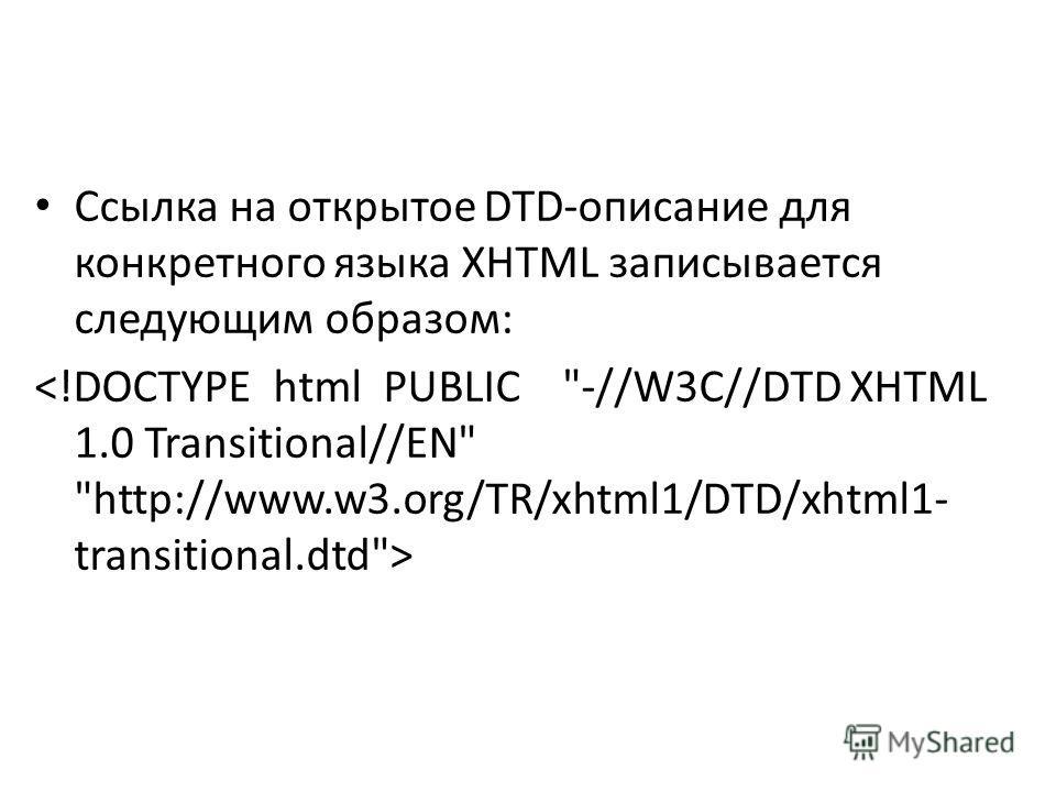 Ссылка на открытое DTD-описание для конкретного языка XHTML записывается следующим образом: