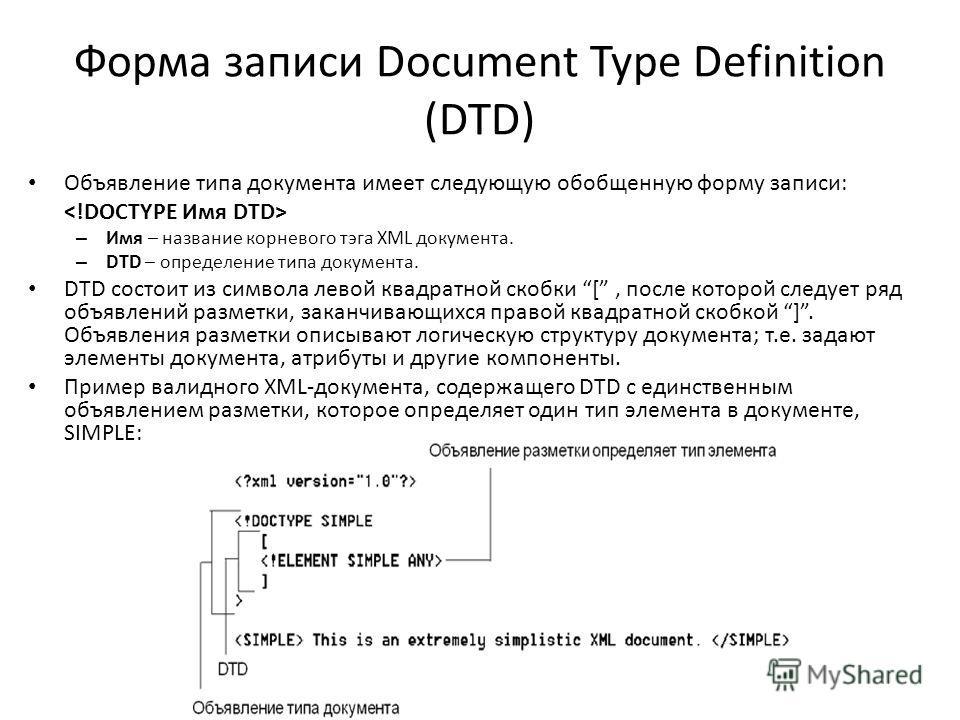 Форма записи Document Type Definition (DTD) Объявление типа документа имеет следующую обобщенную форму записи: – Имя – название корневого тэга XML документа. – DTD – определение типа документа. DTD состоит из символа левой квадратной скобки [, после