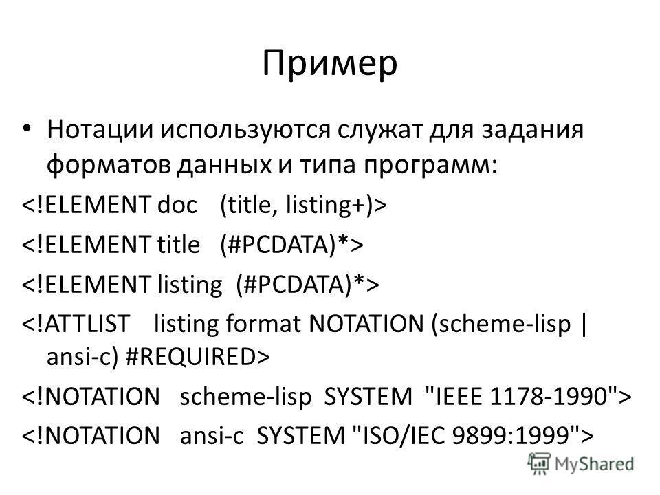 Пример Нотации используются служат для задания форматов данных и типа программ: