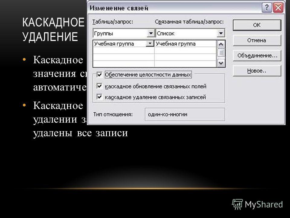 КАСКАДНОЕ ОБНОВЛЕНИЕ И КАСКАДНОЕ УДАЛЕНИЕ Каскадное обновление означает, что изменение значения связанного поля в главной таблице автоматически отражено в связанных записях. Каскадное удаление означает, что при удалении записи из главной таблицы, буд
