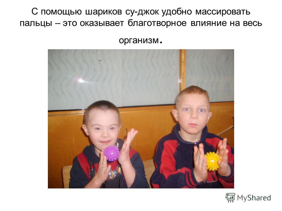 С помощью шариков су-джок удобно массировать пальцы – это оказывает благотворное влияние на весь организм.