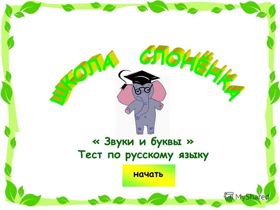 начать « Звуки и буквы » Тест по русскому языку