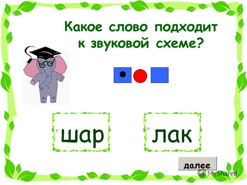 Какое слово подходит к звуковой схеме?