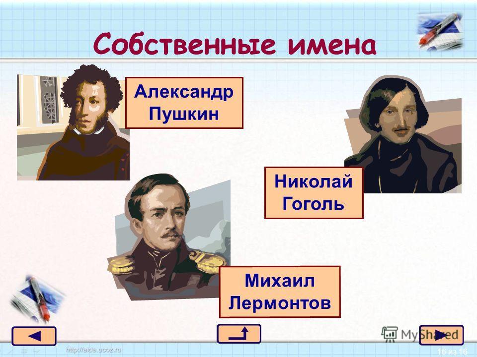 16 из 16 Собственные имена Александр Пушкин Михаил Лермонтов Николай Гоголь