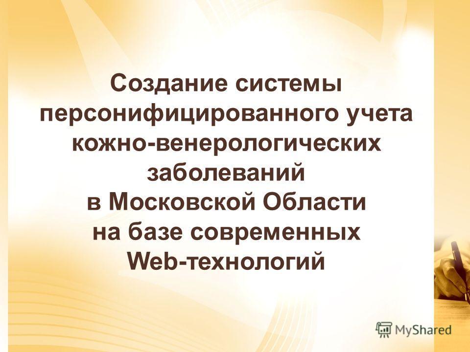 Создание системы персонифицированного учета кожно-венерологических заболеваний в Московской Области на базе современных Web-технологий