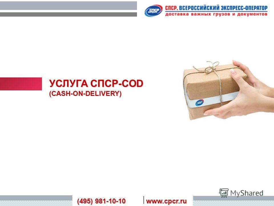 УСЛУГА СПСР-COD (CASH-ON-DELIVERY) (495) 981-10-10 www.cpcr.ru