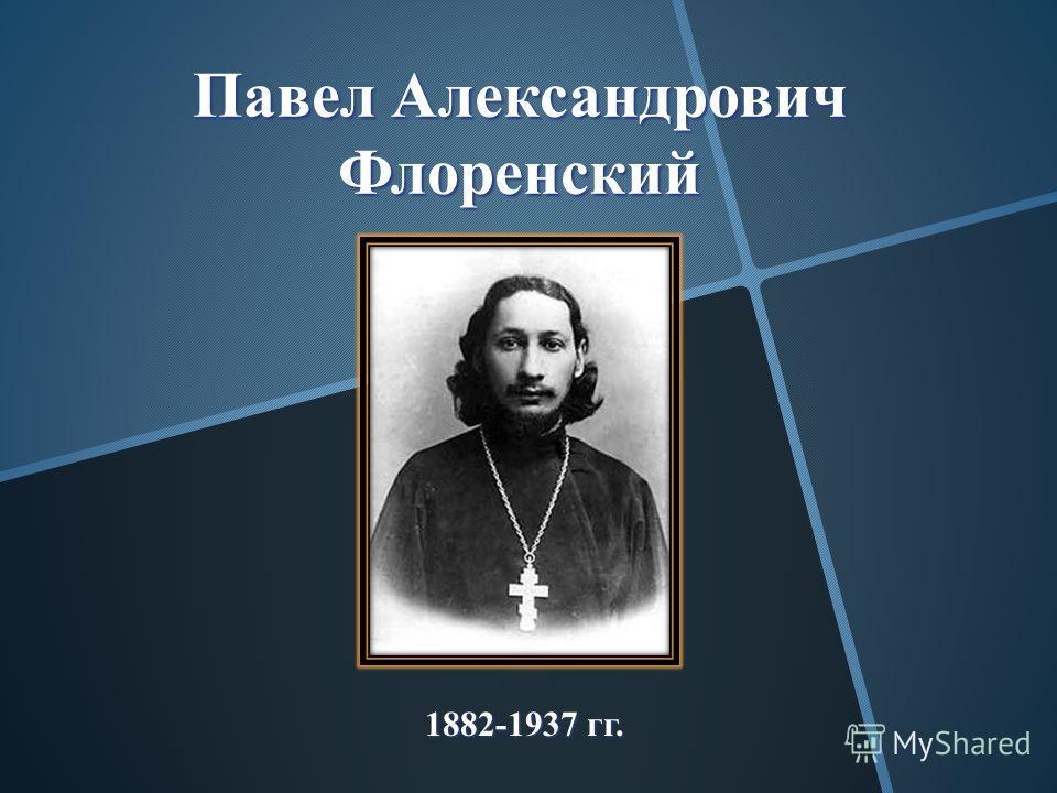 Павел Александрович Флоренский 1882-1937 гг.