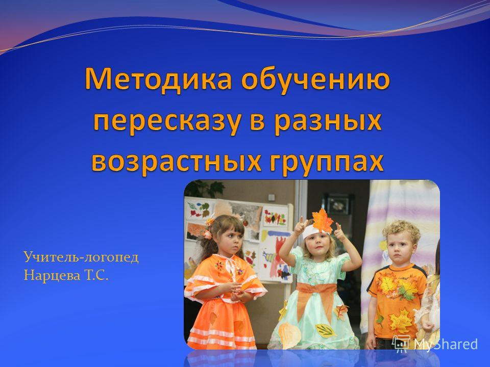 Учитель-логопед Нарцева Т.С.