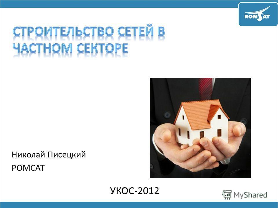 Николай Писецкий РОМСАТ УКОС-2012