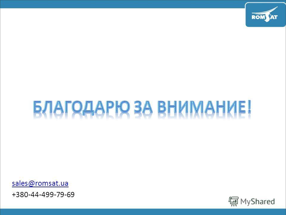 sales@romsat.ua +380-44-499-79-69