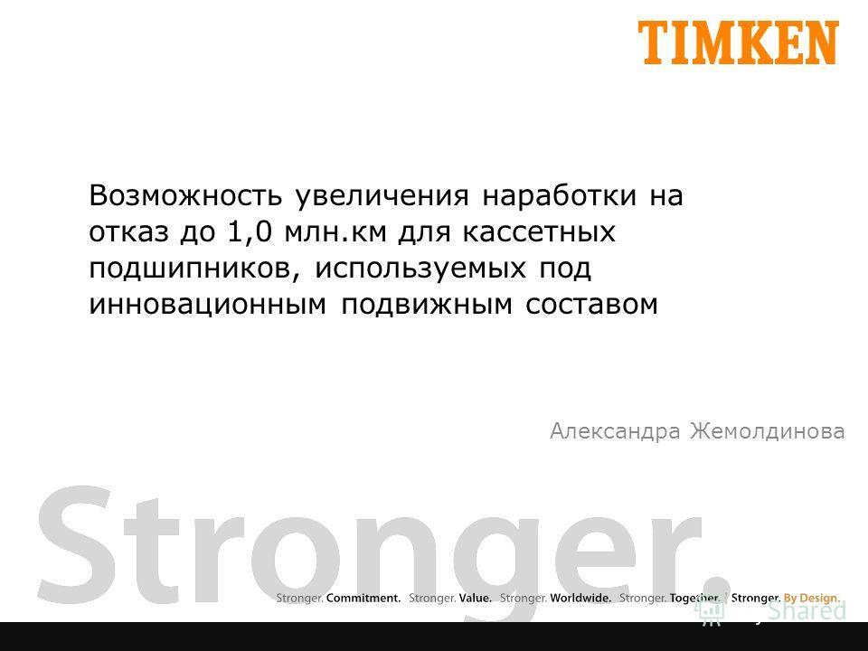 Возможность увеличения наработки на отказ до 1,0 млн.км для кассетных подшипников, используемых под инновационным подвижным составом Александра Жемолдинова