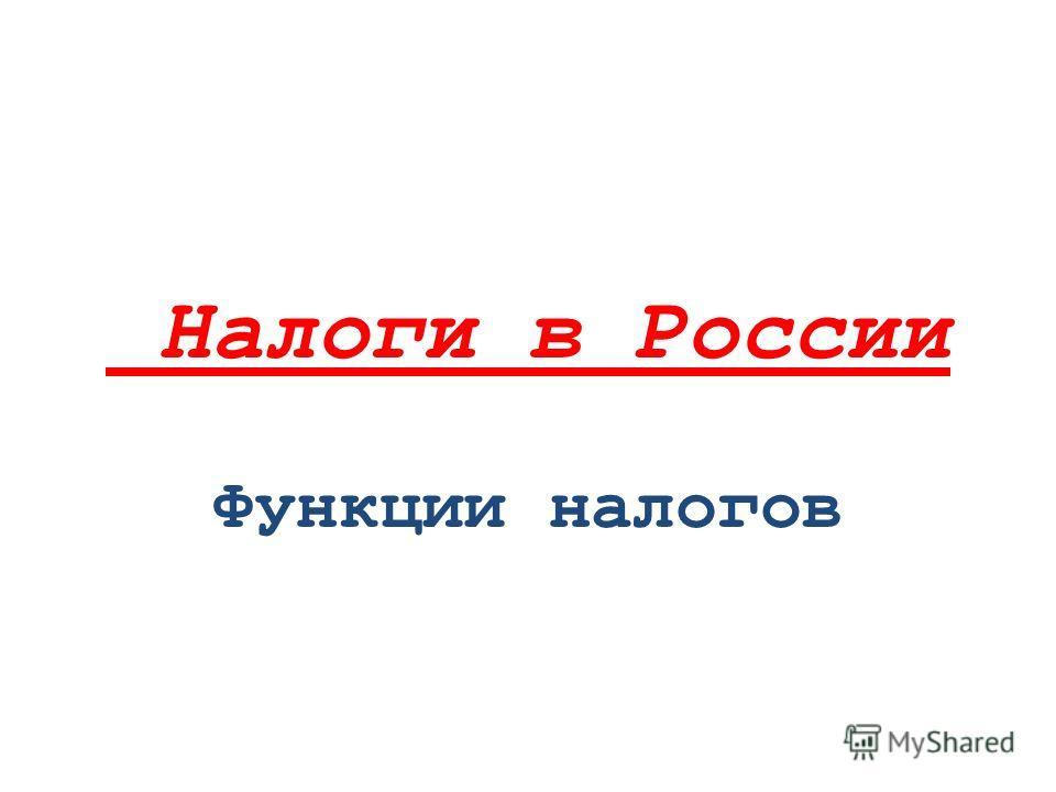 Налоги в России Функции налогов