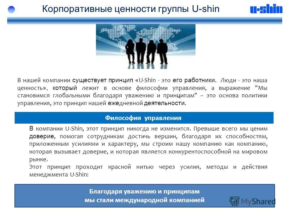 Корпоративные ценности группы U-shin В нашей компании существует принцип « U-Shin - это его работники. Люди - это наша ценность », который лежит в основе философии управления, а выражение