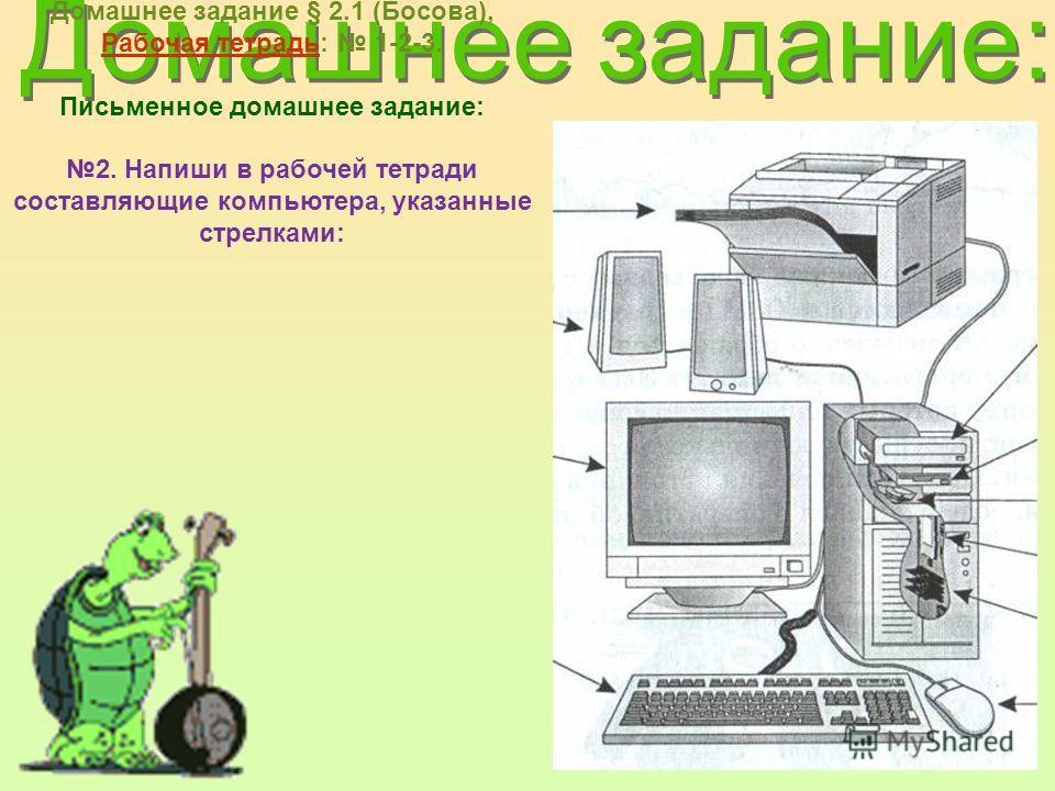 Домашнее задание § 2.1 (Босова), Рабочая тетрадь: 1-2-3. Письменное домашнее задание: Рабочая тетрадь 2. Напиши в рабочей тетради составляющие компьютера, указанные стрелками: