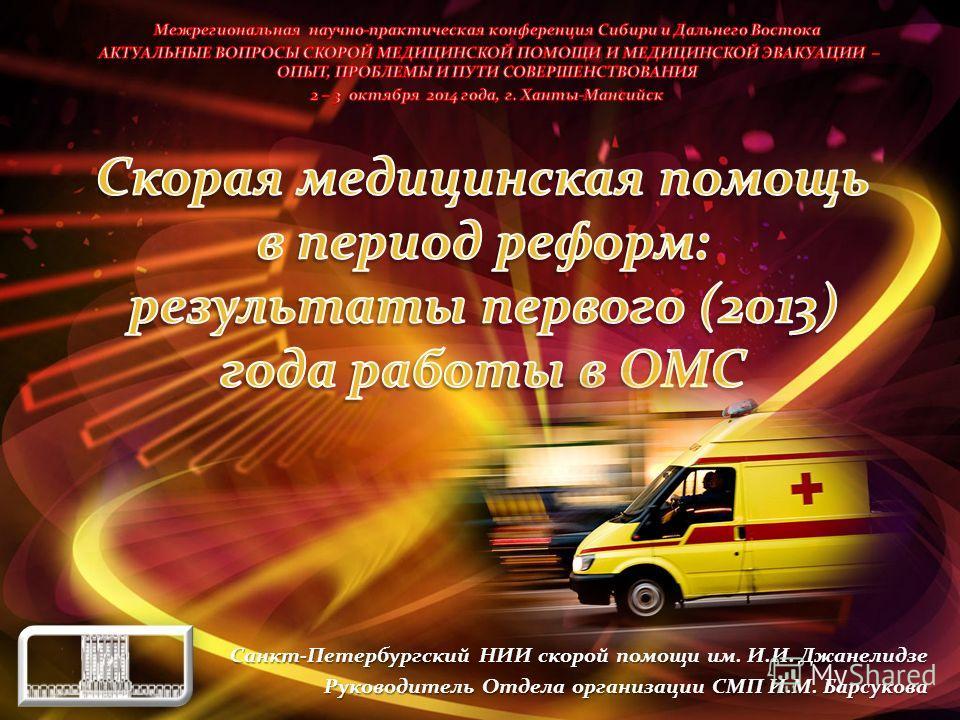 Санкт-Петербургский НИИ скорой помощи им. И.И. Джанелидзе Руководитель Отдела организации СМП И.М. Барсукова
