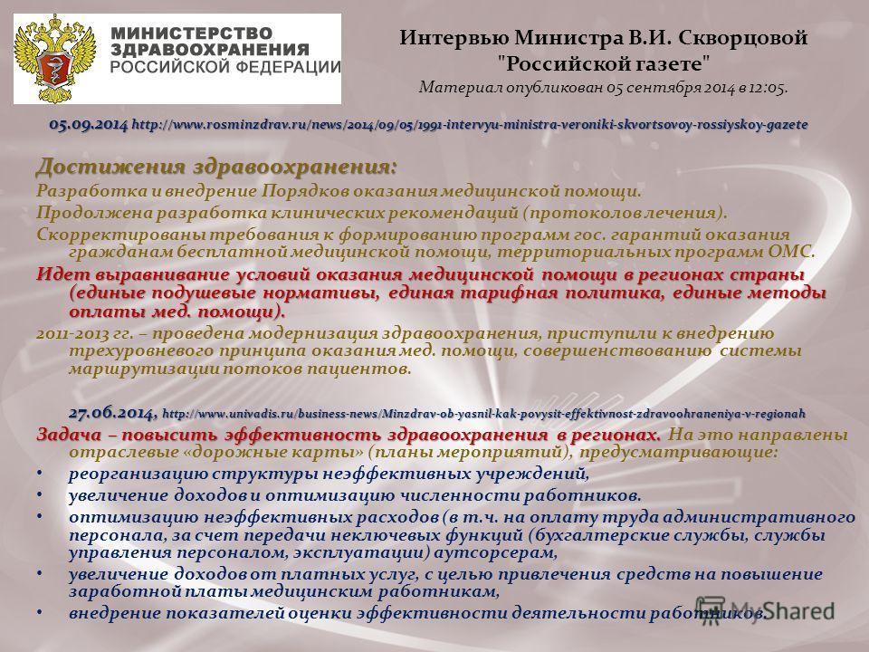 Интервью Министра В.И. Скворцовой