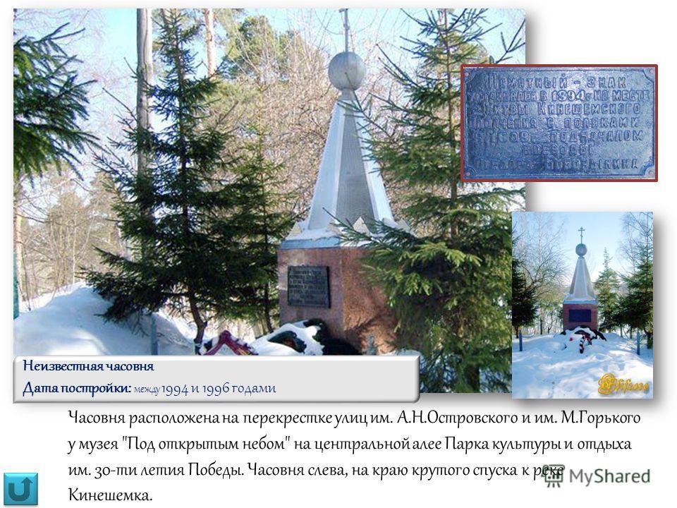 Часовня расположена на перекрестке улиц им. А.Н.Островского и им. М.Горького у музея