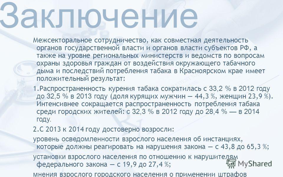 Заключение Межсекторальное сотрудничество, как совместная деятельность органов государственной власти и органов власти субъектов РФ, а также на уровне региональных министерств и ведомств по вопросам охраны здоровья граждан от воздействия окружающего
