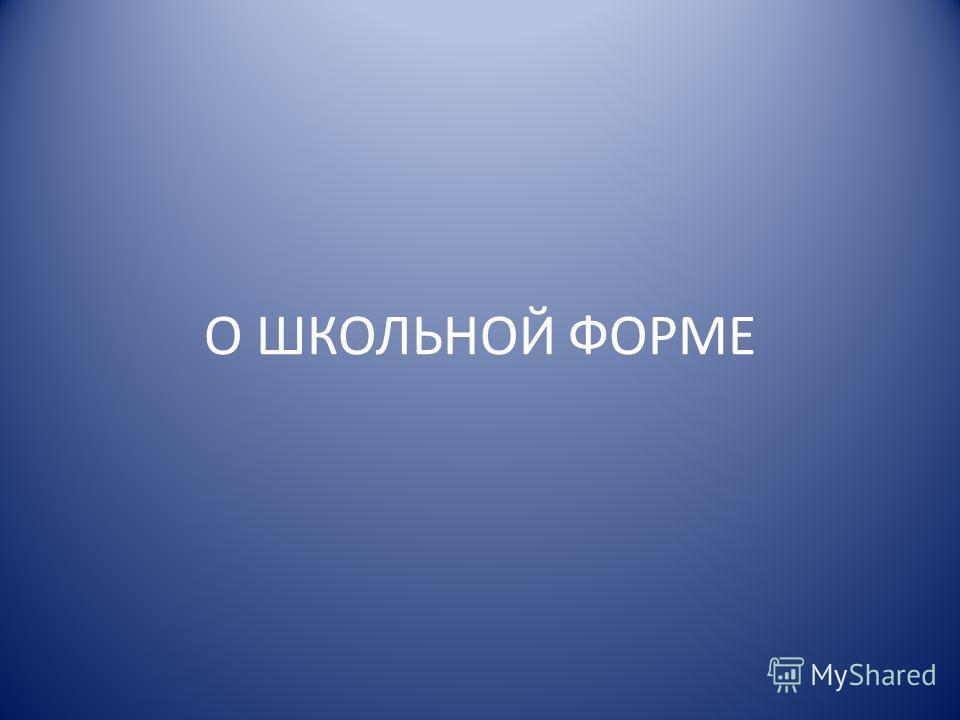 О ШКОЛЬНОЙ ФОРМЕ