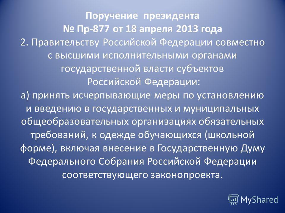Поручение президента Пр-877 от 18 апреля 2013 года 2. Правительству Российской Федерации совместно с высшими исполнительными органами государственной власти субъектов Российской Федерации: а) принять исчерпывающие меры по установлению и введению в го