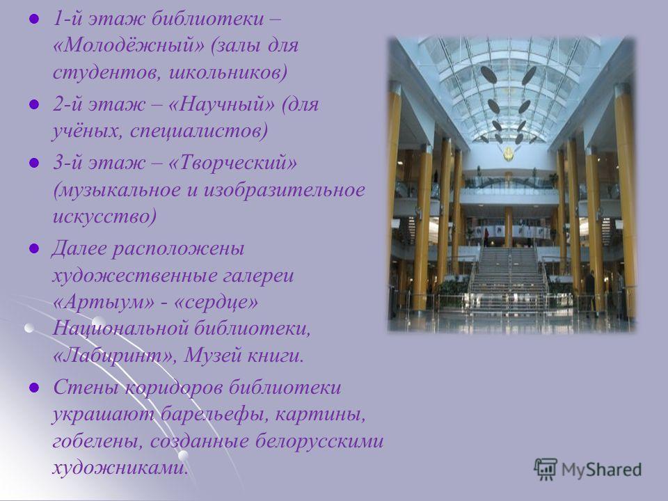 1-й этаж библиотеки – «Молодёжный» (залы для студентов, школьников) 2-й этаж – «Научный» (для учёных, специалистов) 3-й этаж – «Творческий» (музыкальное и изобразительное искусство) Далее расположены художественные галереи «Артыум» - «сердце» Национа