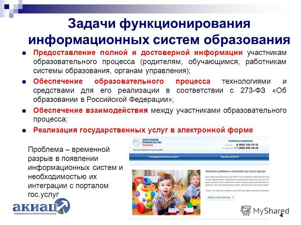 Задачи функционирования информационных систем образования 4 Предоставление полной и достоверной информации участникам образовательного процесса (родителям, обучающимся, работникам системы образования, органам управления); Обеспечение образовательного