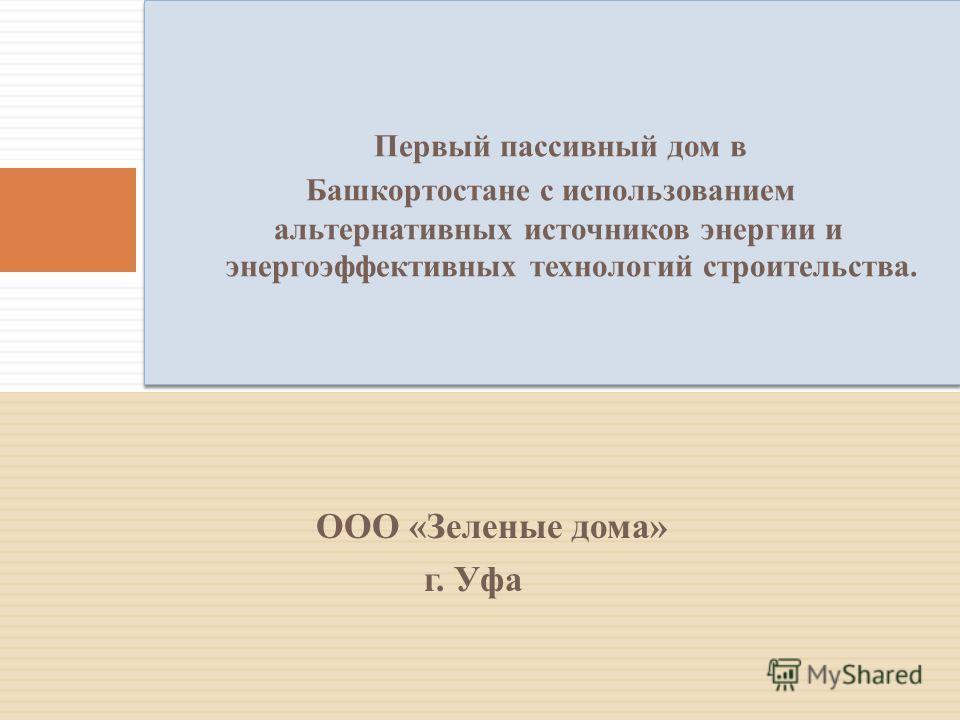 ООО «Зеленые дома» г. Уфа Первый пассивный дом в Башкортостане с использованием альтернативных источников энергии и энергоэффективных технологий строительства.