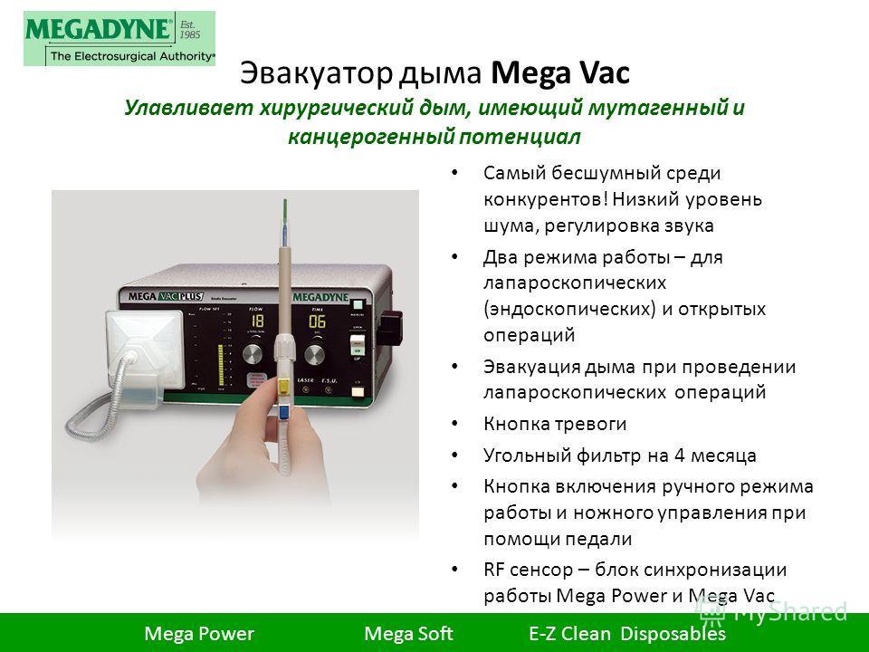 Эвакуатор дыма Mega Vac Улавливает хирургический дым, имеющий мутагенный и канцерогенный потенциал Самый бесшумный среди конкурентов! Низкий уровень шума, регулировка звука Два режима работы – для лапароскопических (эндоскопических) и открытых операц