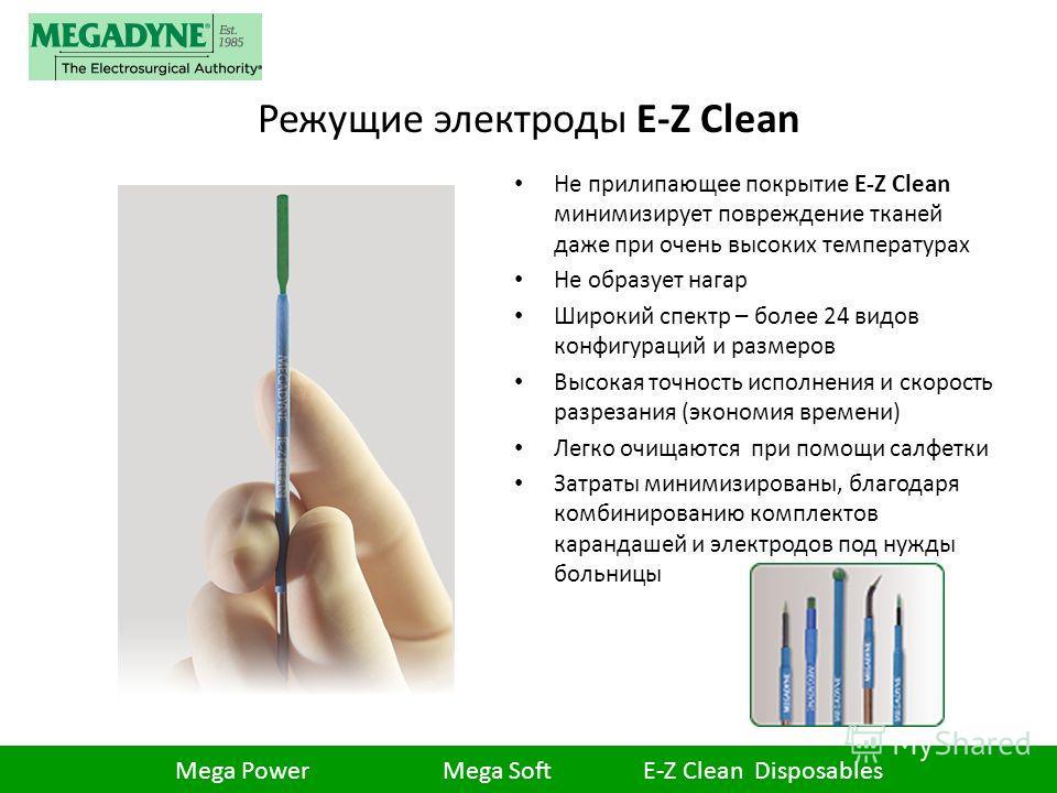 Режущие электроды E-Z Clean Не прилипающее покрытие E-Z Clean минимизирует повреждение тканей даже при очень высоких температурах Не образует нагар Широкий спектр – более 24 видов конфигураций и размеров Высокая точность исполнения и скорость разреза
