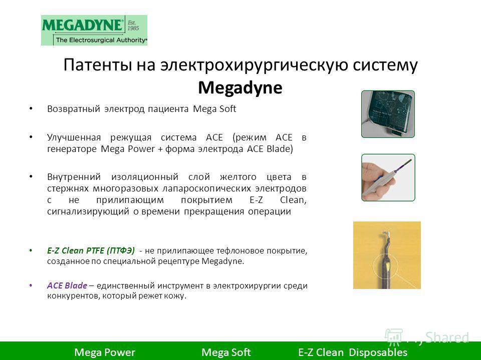 Патенты на электрохирургическую систему Megadyne Возвратный электрод пациента Mega Soft Улучшенная режущая система ACE (режим ACE в генераторе Mega Power + форма электрода ACE Blade) Внутренний изоляционный слой желтого цвета в стержнях многоразовых