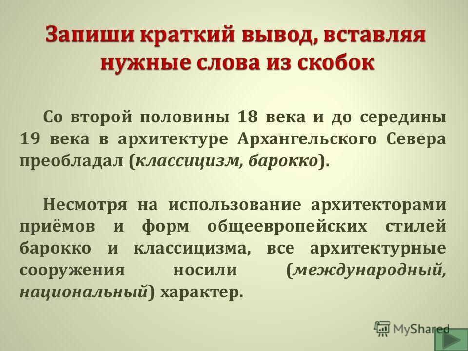 Со второй половины 18 века и до середины 19 века в архитектуре Архангельского Севера преобладал ( классицизм, барокко ). Несмотря на использование архитекторами приёмов и форм общеевропейских стилей барокко и классицизма, все архитектурные сооружения