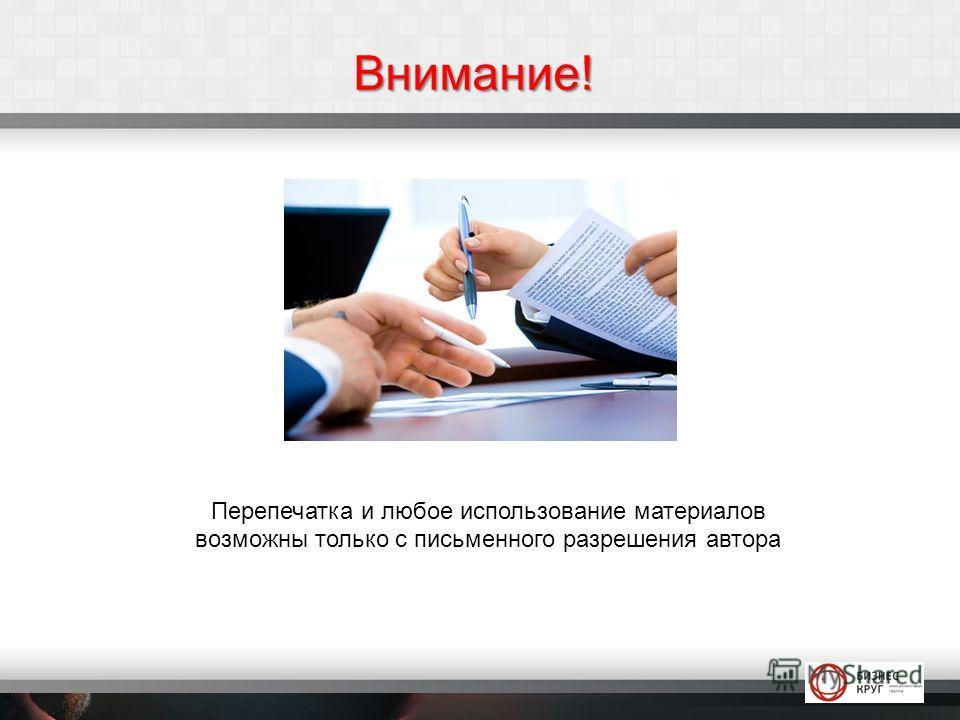 Внимание! Перепечатка и любое использование материалов возможны только с письменного разрешения автора