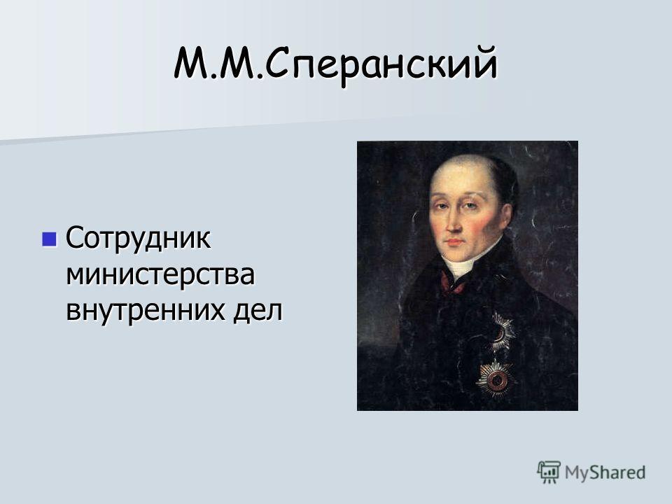 М.М.Сперанский Сотрудник министерства внутренних дел Сотрудник министерства внутренних дел