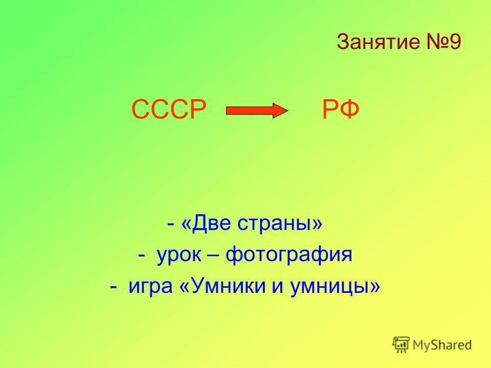 Занятие 9 СССР РФ - «Две страны» -урок – фотография -игра «Умники и умницы»
