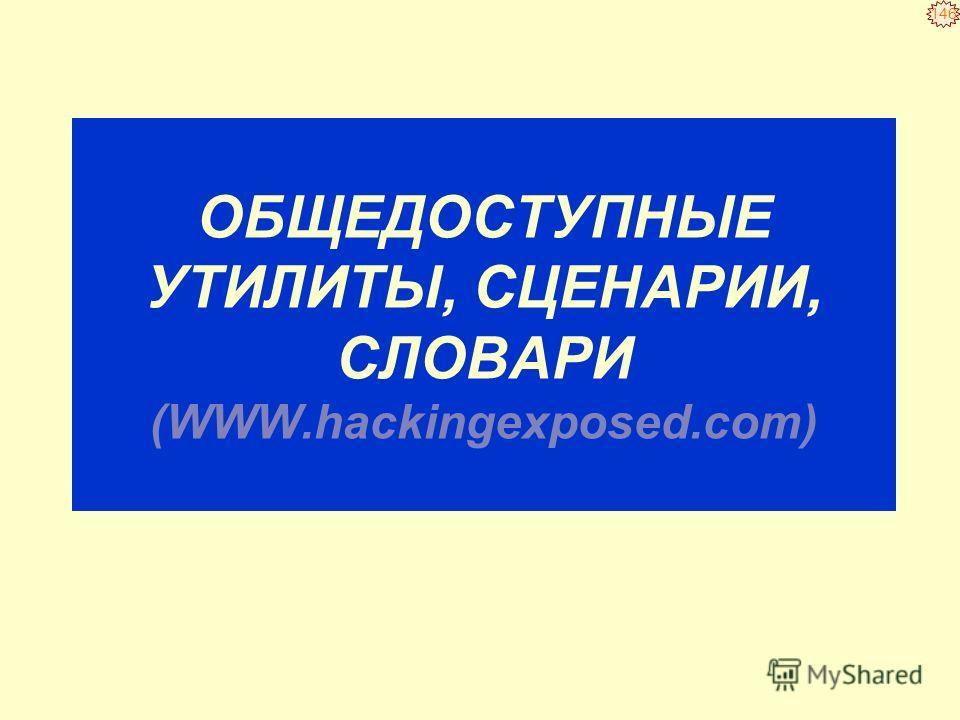 145 14. Не отвечающий требованиям подход к регистрации, мониторингу, и обнаружение аномалий на уровне сети и узлов.
