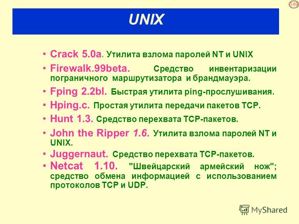 148 NOVELL (продолжение) Nslist. Позволяет установить соединение с cервером NetWare. Knapsack. Утилита взлома NetWare в реальном времени. On-Site Admin. Средство администрирования системы NetWare. Pandora 3.0. Средства взлома NetWare. Remote. Позволя