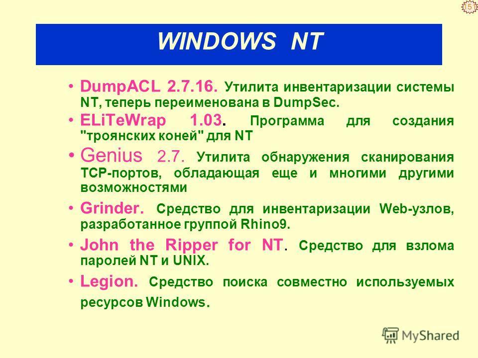 150 UNIX (продолжение) Nmap 2.53. Утилита сканирования TCP- и UDP- портов. Scotty 2.1.10. Средство инвентаризации сетей и систем. Sniffit O.3.5. Анализатор пакетов Ethernet. Snmpsniff 1.0. Анализатор трафика SNMP. Strobe 1.05. Утилита сканирования TC