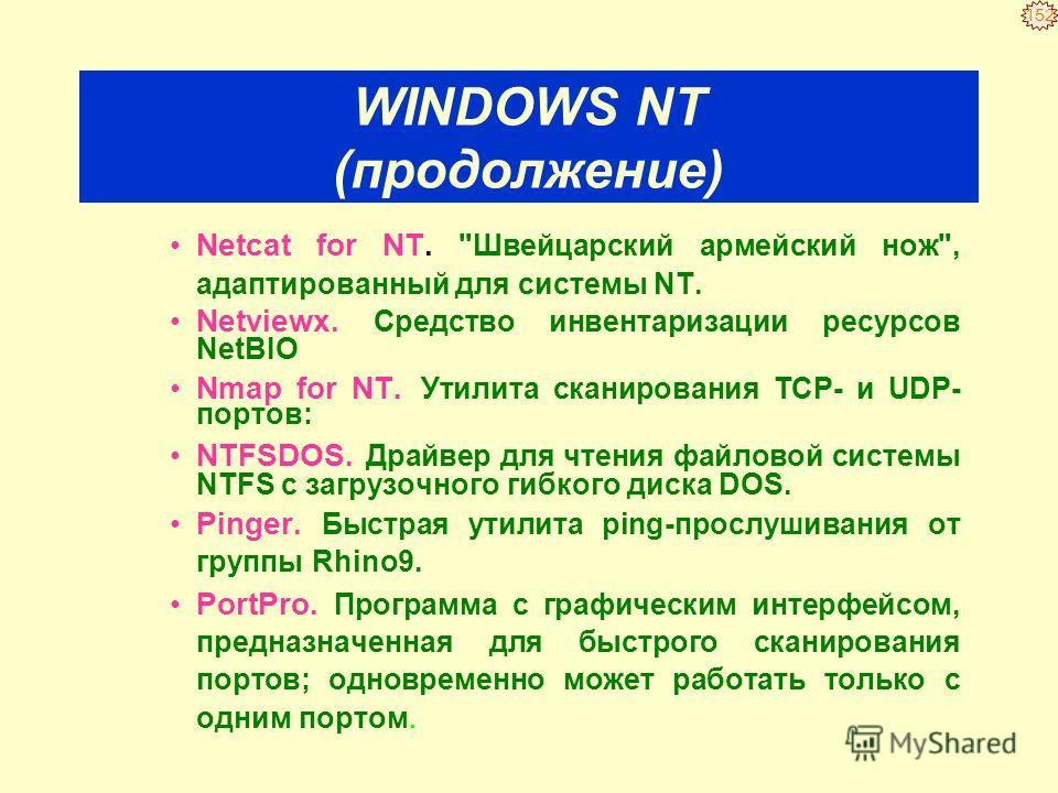 151 WINDOWS NT DumpACL 2.7.16. Утилита инвентаризации системы NT, теперь переименована в DumpSec. ELiTeWrap 1.03. Программа для создания