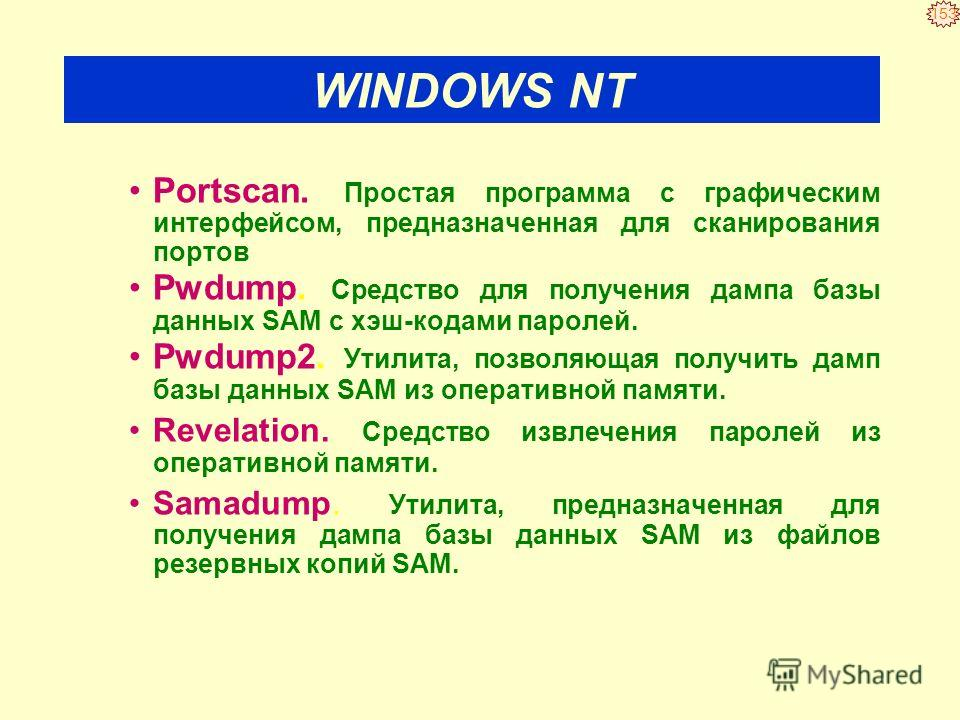 152 WINDOWS NT (продолжение) Netcat for NT.