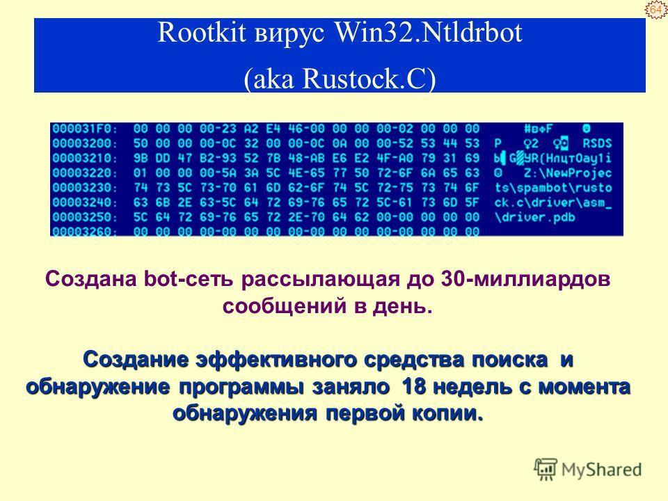63 Kernel Mode Rootkit (KMR) - т.н. Rootkit, работающие в режиме ядра. Базируется на установке в систему драйвера, который осуществляет перехват функций на уровне системного ядра, что значительно усложняет его обнаружение и обезвреживание. Принципы р