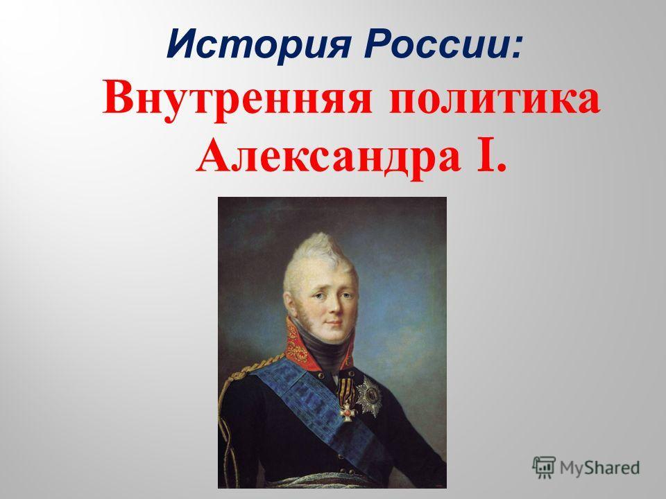История России : Внутренняя политика Александра I.