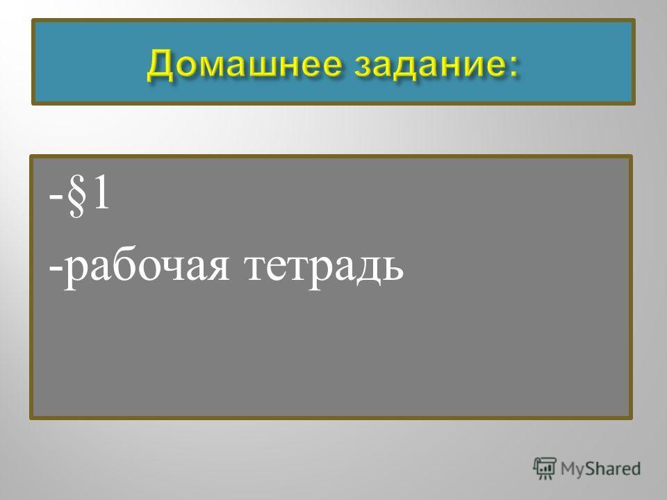 -§1 - рабочая тетрадь