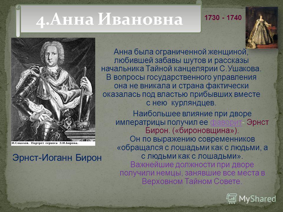 4. Анна Ивановна 1730 1730 - 1740 Анна согласилась, но прибыв в Москву, разорвала лист с «кондициями». Возмущение дворянства «верховниками». Анна, получив поддержку гвардии, провозгласила себя самодержавной императрицей. Второй переворот! Установить