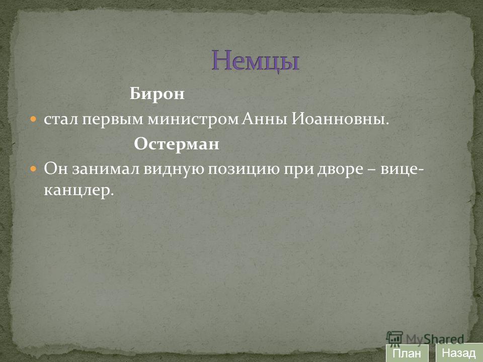 БИРОН (Бюрен) Эрнст Иоганн Остерман Андрей Иванович Генрих-Иоганн-Фридрих Назад План