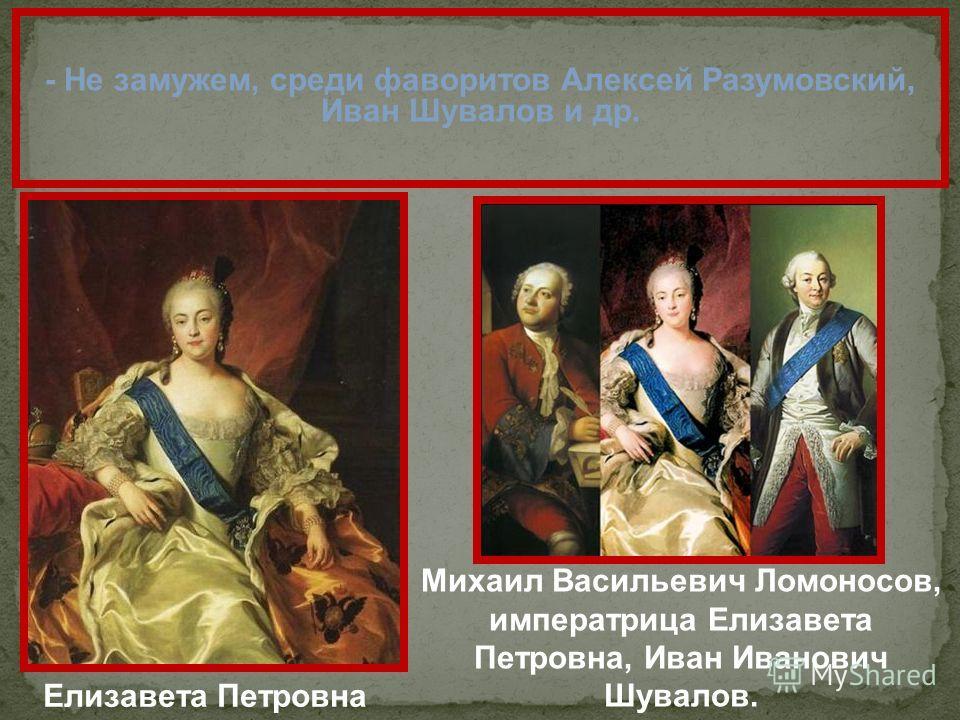 5. Елизавета Петровна 1741 В ночь на 25 ноября 1741 г. гренадерская рота Преображенского полка совершила дворцовый переворот (четвертый переворот) в пользу Елизаветы - дочери Петра I – (1741-1761 гг.) 1741-1761 При всей схожести данного переворота с