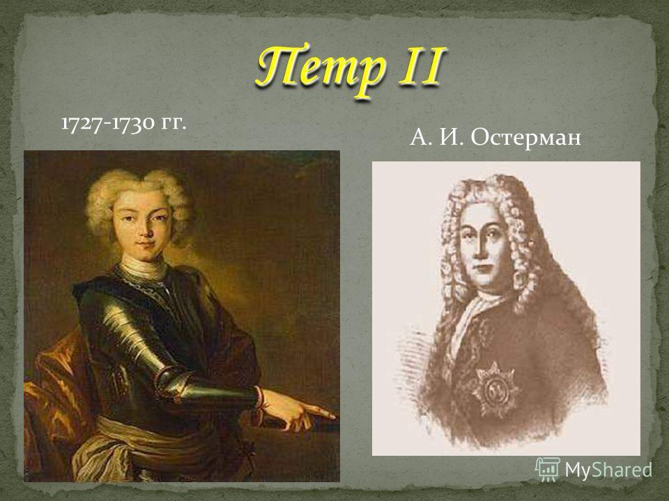 1725-1727 гг. А.Д. Меньшиков Екатерина I